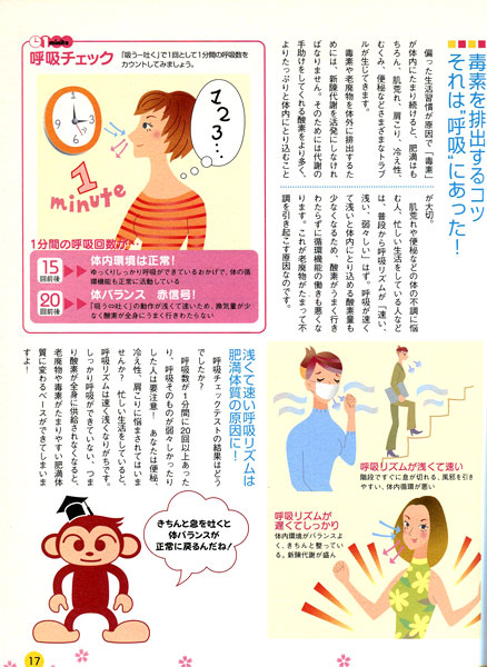 春の健康&ダイエット/宝島社