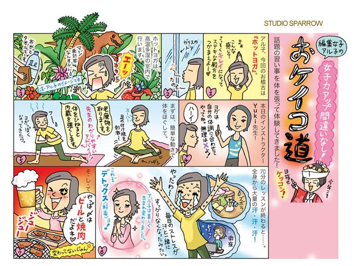 ルポ漫画/角川