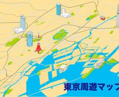 東京周辺マップ